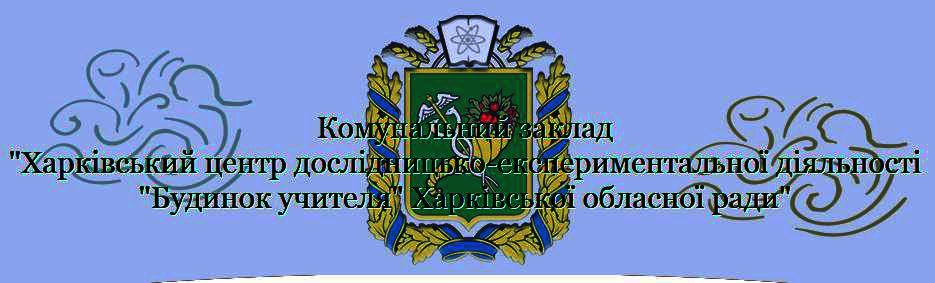 Мала академія наук Харківської області