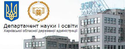 Департамент науки і освіти ХОДА