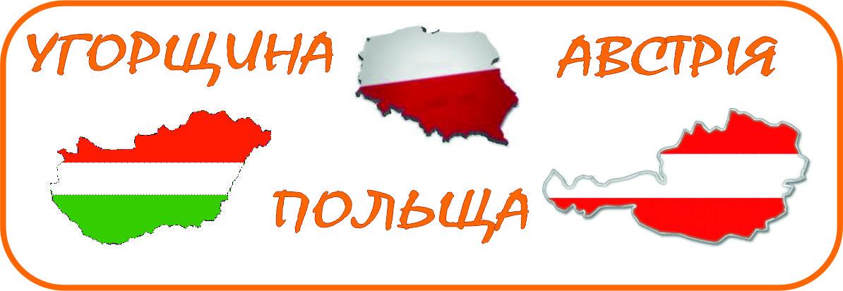 Подорож до Угорщини, Австрії та Польщі
