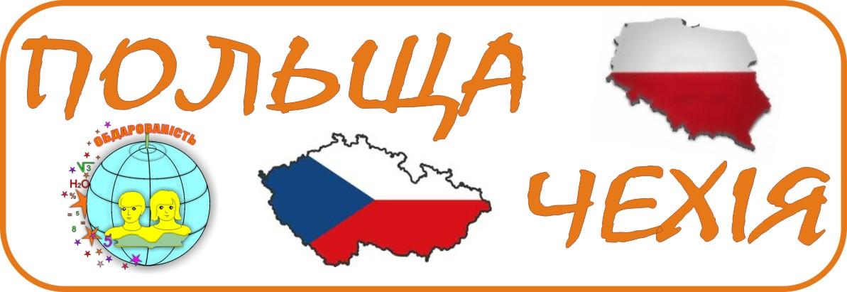 Подорож до Польщі та Чехії