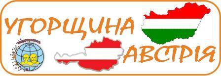 Подорож до Угорщини та Австрії